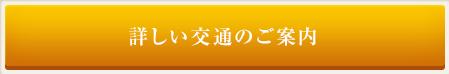 """詳しい交通のご案内onmouseover=""""this.src='https://shousuke.com/rakuten2015/img/top/btn_access_on.png'"""""""